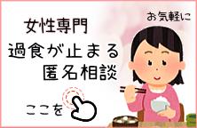 http://sessyokusyougai.net/